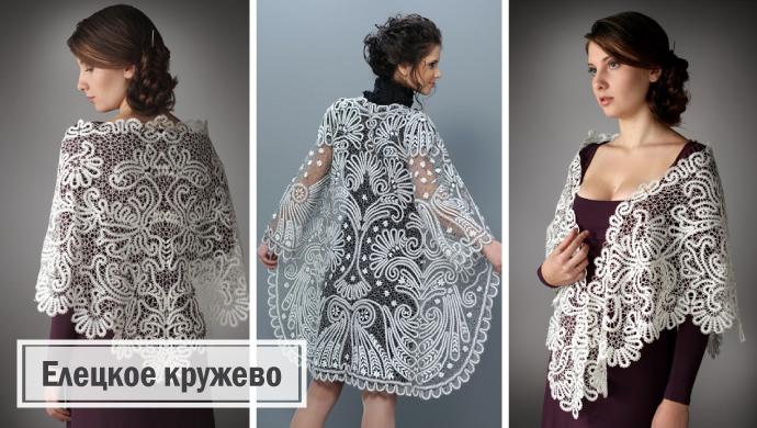 Кружево русское на платьях