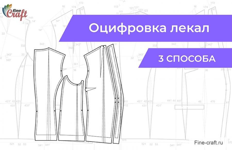 Перевод выкройки в электронный вид вискозы что за ткань